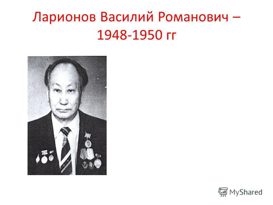 Ларионов Василий Романович – 1948-1950 гг