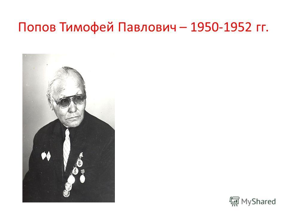 Попов Тимофей Павлович – 1950-1952 гг.