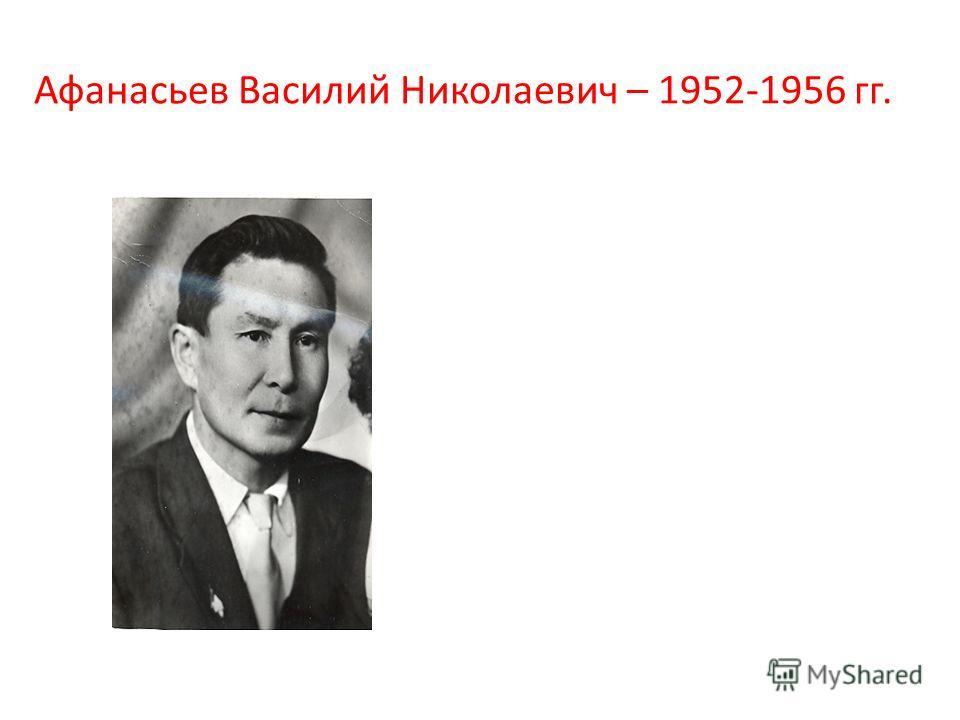 Афанасьев Василий Николаевич – 1952-1956 гг.