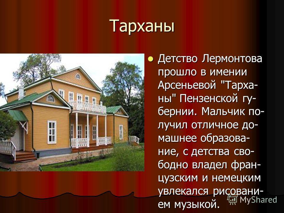 Тарханы Детство Лермонтова прошло в имении Арсеньевой