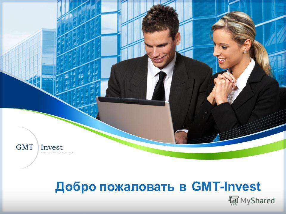 Добро пожаловать в GMT-Invest