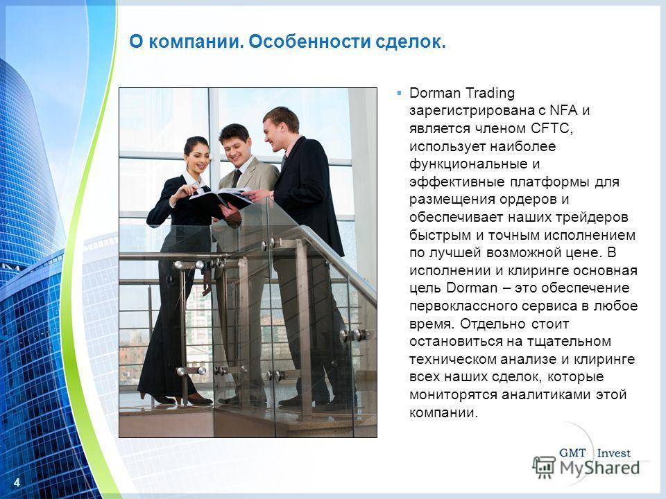 О компании. Особенности сделок. 4 Dorman Trading зарегистрирована с NFA и является членом CFTC, использует наиболее функциональные и эффективные платформы для размещения ордеров и обеспечивает наших трейдеров быстрым и точным исполнением по лучшей во