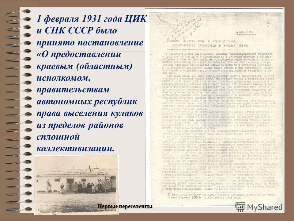 1 февраля 1931 года ЦИК и СНК СССР было принято постановление «О предоставлении краевым (областным) исполкомом, правительствам автономных республик права выселения кулаков из пределов районов сплошной коллективизации. Первые переселенцы