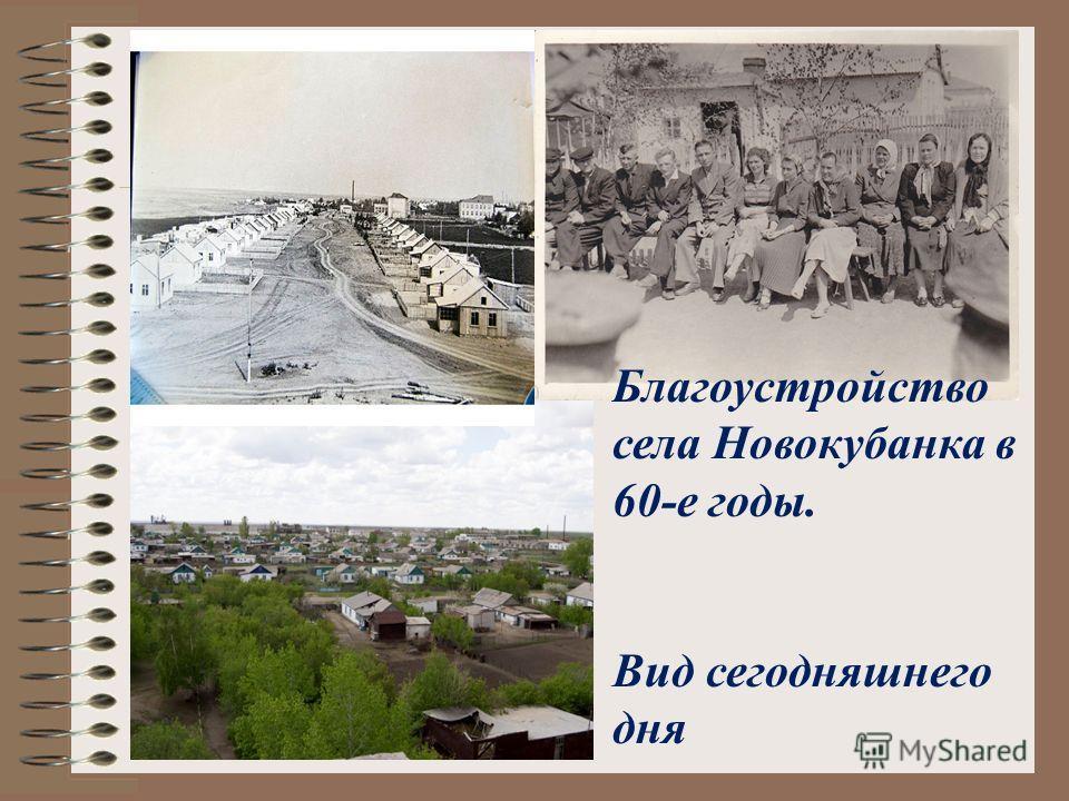 Благоустройство села Новокубанка в 60-е годы. Вид сегодняшнего дня