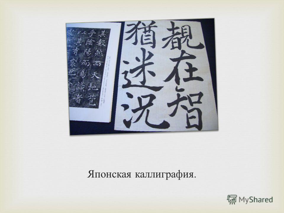 Японская каллиграфия.