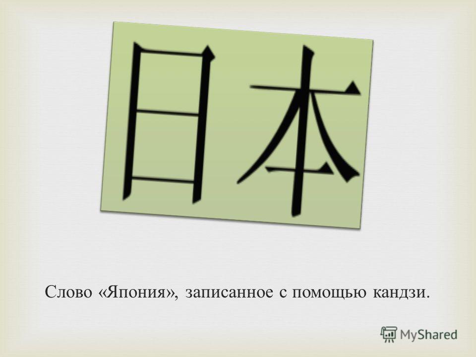 Слово « Япония », записанное с помощью кандзи.