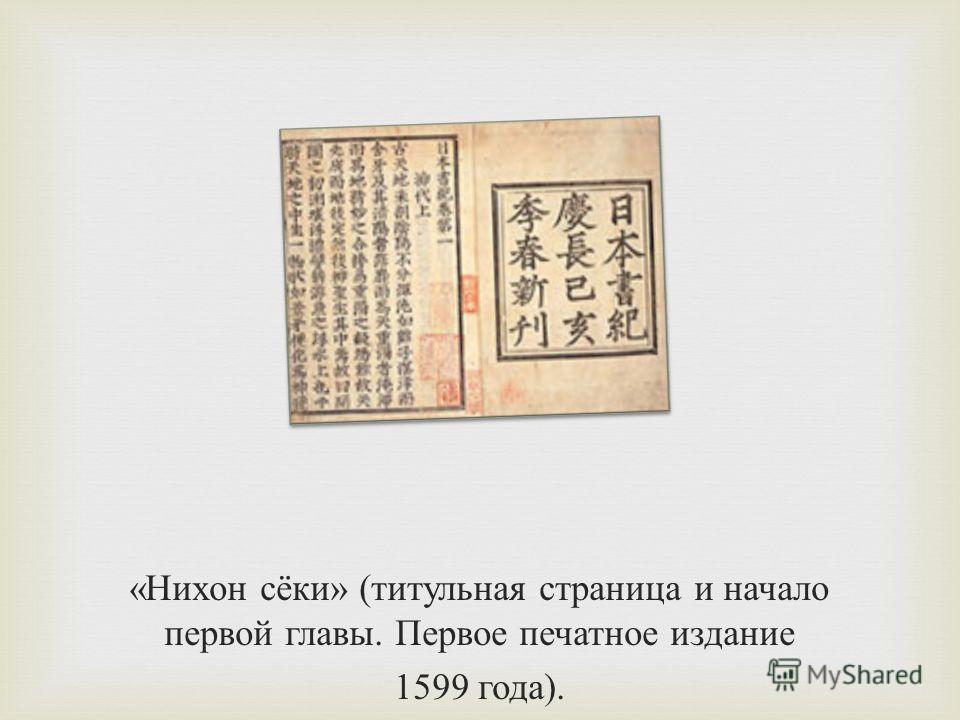 « Нихон сёки » ( титульная страница и начало первой главы. Первое печатное издание 1599 года ).