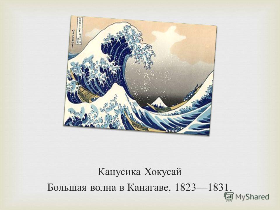 Кацусика Хокусай Большая волна в Канагаве, 18231831.