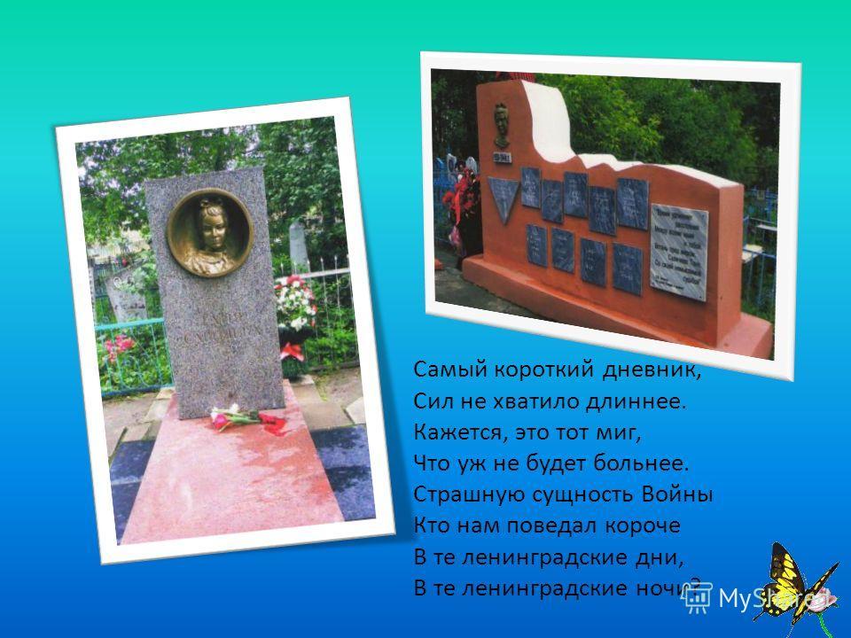 Одним из фрагментов мемориального комплекса стал обелиск ленинградской пионерки Тани Савичевой, имя которой превратилось в один из символов всей ленинградской блокады. А сама она стала национальной героиней страны. В мае 1972 года в Шатках, рядом с м