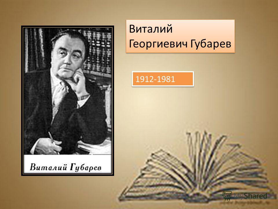 Виталий Георгиевич Губарев 1912-1981