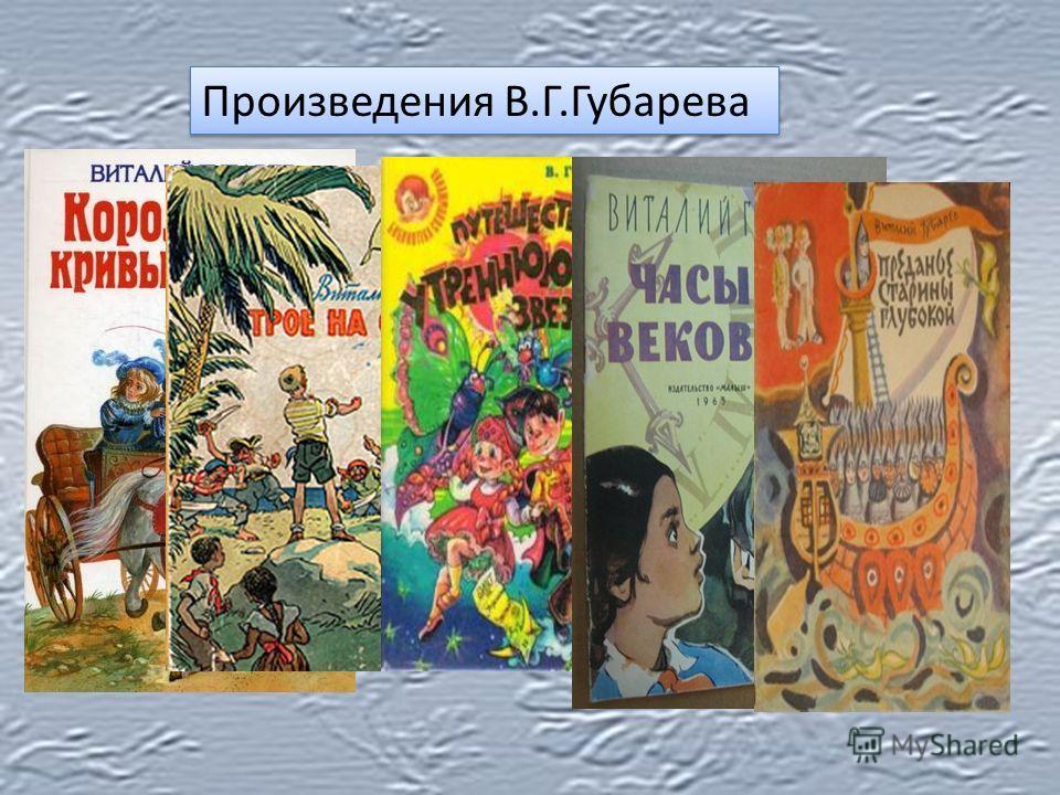 Произведения В.Г.Губарева
