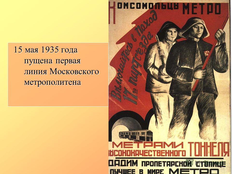 15 мая 1935 года пущена первая линия Московского метрополитена