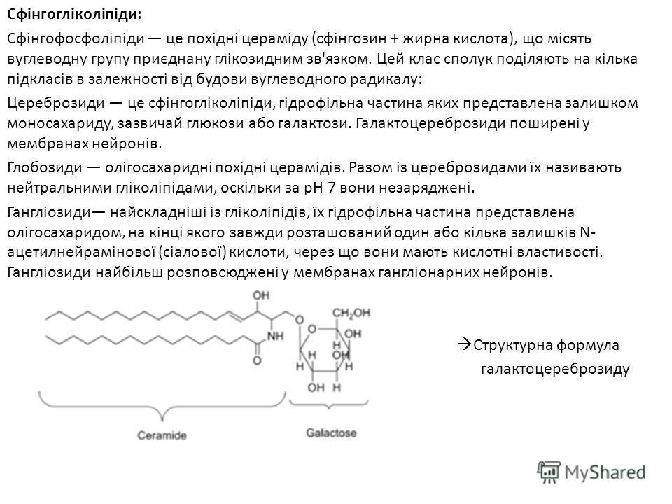 Сфінгогліколіпіди: Сфінгофосфоліпіди це похідні цераміду (сфінгозин + жирна кислота), що місять вуглеводну групу приєднану глікозидним зв'язком. Цей клас сполук поділяють на кілька підкласів в залежності від будови вуглеводного радикалу: Цереброзиди