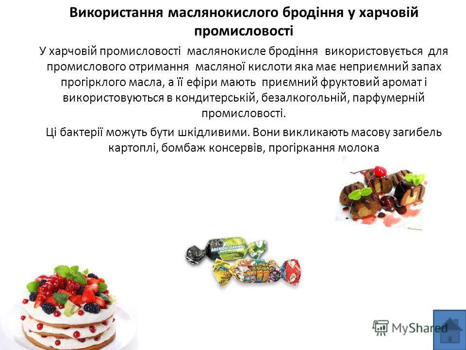 Використання маслянокислого бродіння у харчовій промисловості У харчовій промисловості маслянокисле бродіння використовується для промислового отримання масляної кислоти яка має неприємний запах прогірклого масла, а її ефіри мають приємний фруктовий