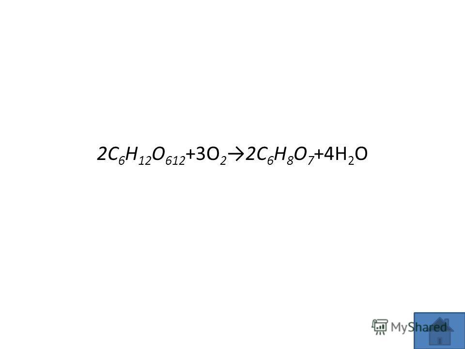 2C 6 H 12 O 612 +3O 22C 6 H 8 O 7 +4H 2 O