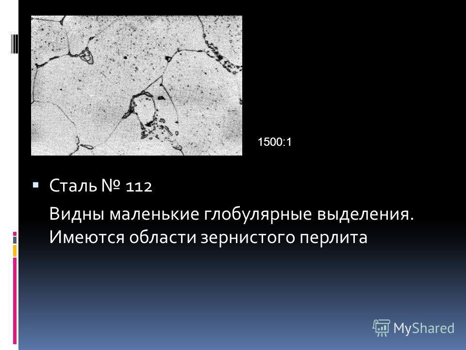 Сталь 112 Видны маленькие глобулярные выделения. Имеются области зернистого перлита 1500:1