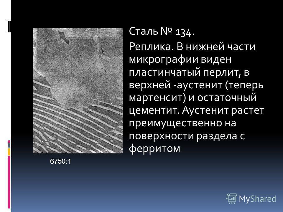 Сталь 134. Реплика. В нижней части микрографии виден пластинчатый перлит, в верхней -аустенит (теперь мартенсит) и остаточный цементит. Аустенит растет преимущественно на поверхности раздела с ферритом 6750:1