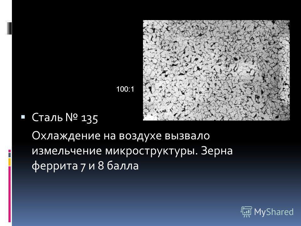 Сталь 135 Охлаждение на воздухе вызвало измельчение микроструктуры. Зерна феррита 7 и 8 балла 100:1
