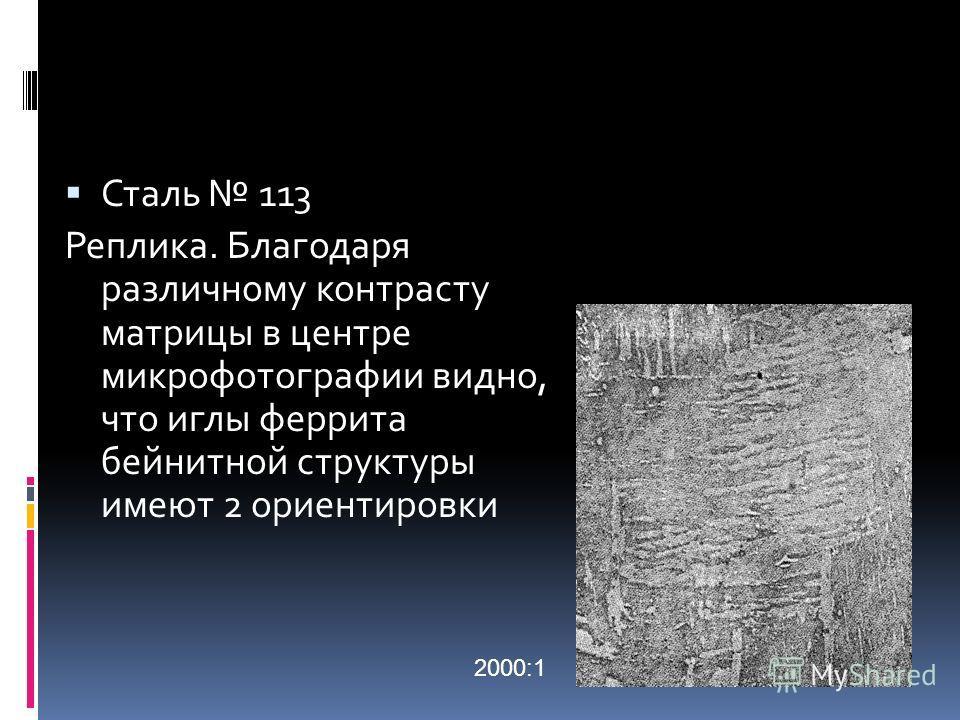 Сталь 113 Реплика. Благодаря различному контрасту матрицы в центре микрофотографии видно, что иглы феррита бейнитной структуры имеют 2 ориентировки 2000:1