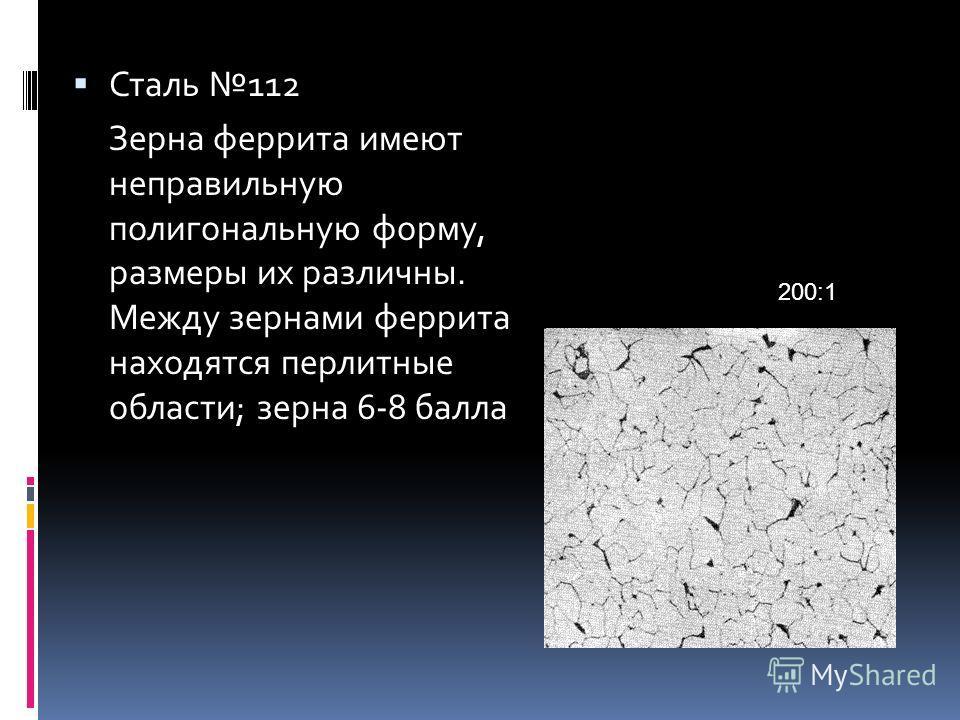 Сталь 112 Зерна феррита имеют неправильную полигональную форму, размеры их различны. Между зернами феррита находятся перлитные области; зерна 6-8 балла 200:1