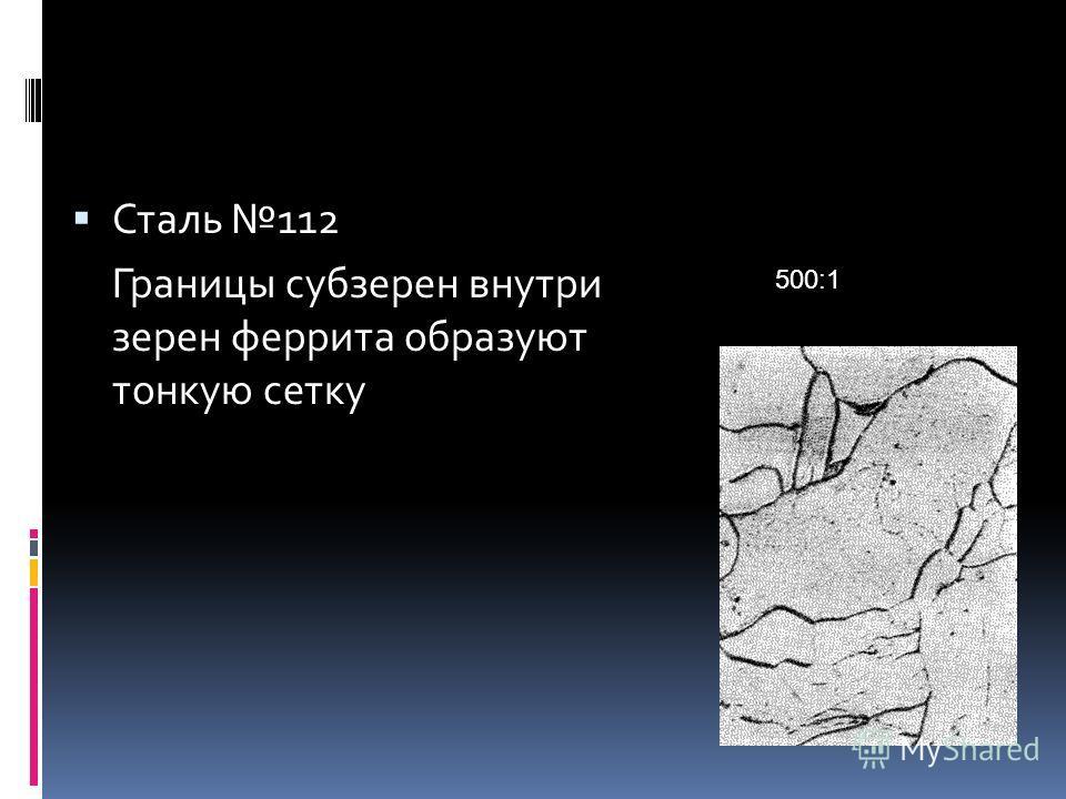 Сталь 112 Границы субзерен внутри зерен феррита образуют тонкую сетку 500:1