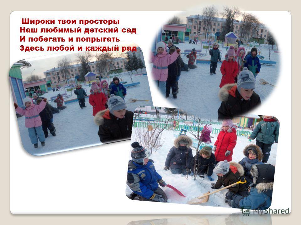 Широки твои просторы Наш любимый детский сад И побегать и попрыгать Здесь любой и каждый рад