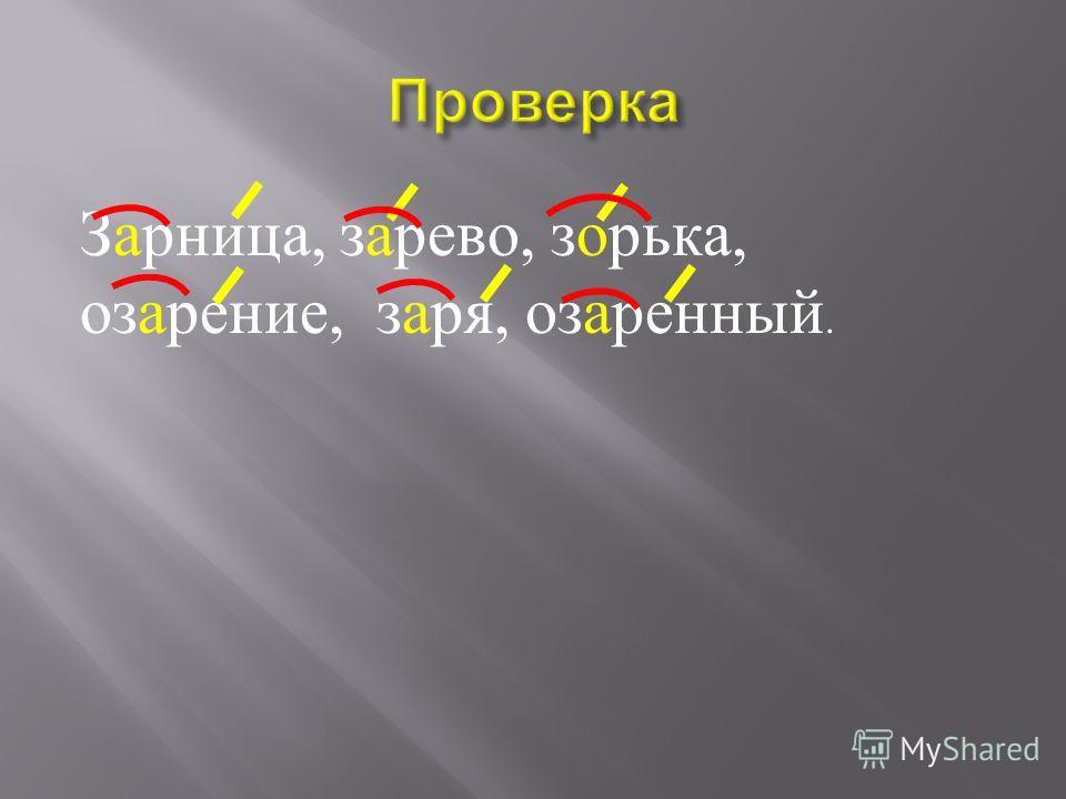 З … рница, з … рево, з … рька, оз … рение, з … ря, оз … ренный.
