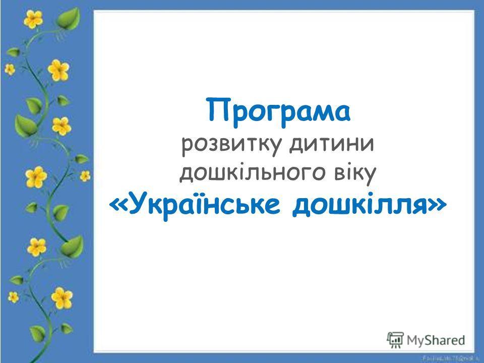 Програма розвитку дитини дошкільного віку «Українське дошкілля»