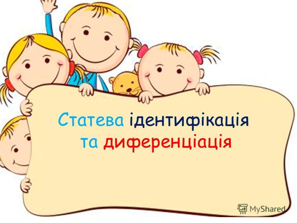 Програма розвитку дитини дошкільного