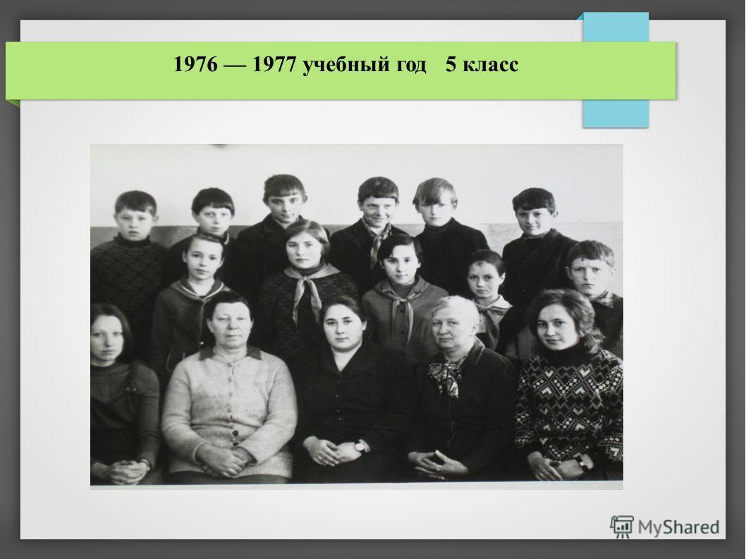 1976 1977 учебный год5 класс