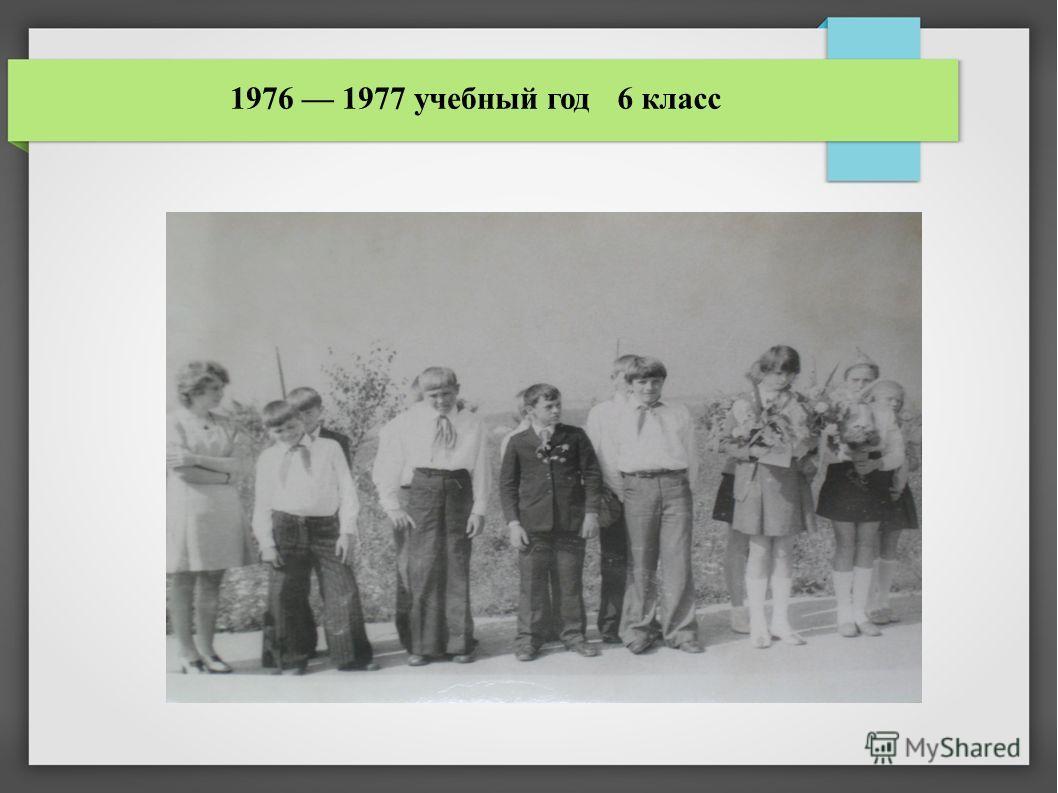 1976 1977 учебный год6 класс