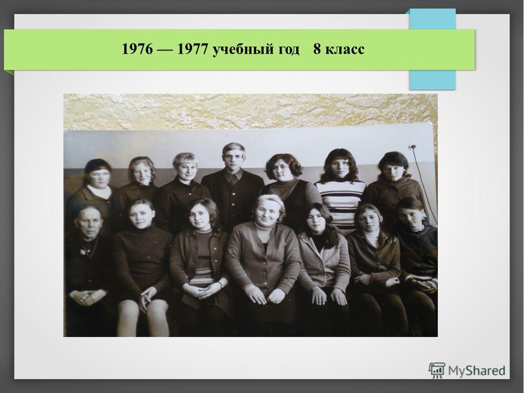 1976 1977 учебный год8 класс
