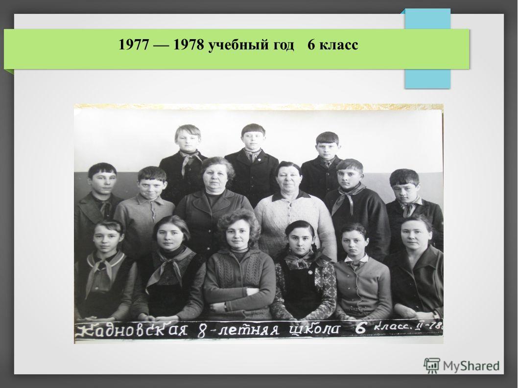 1977 1978 учебный год6 класс