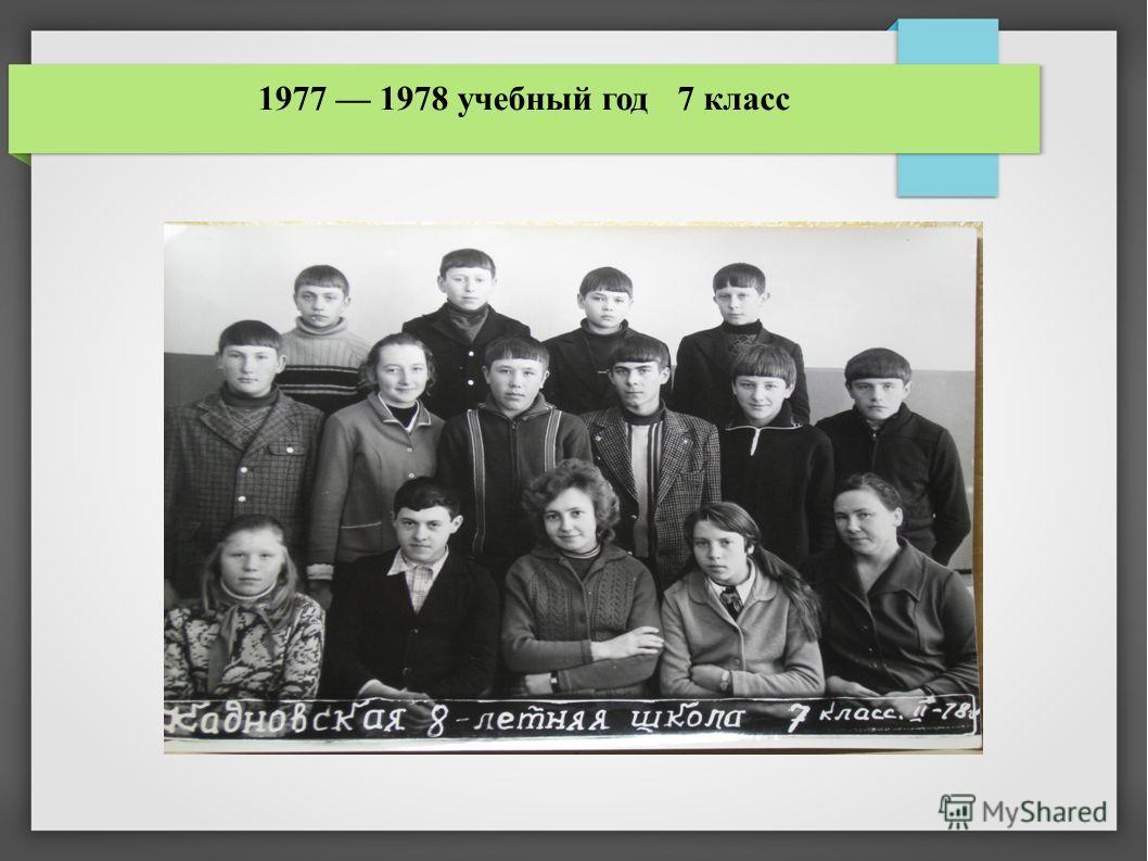 1977 1978 учебный год7 класс