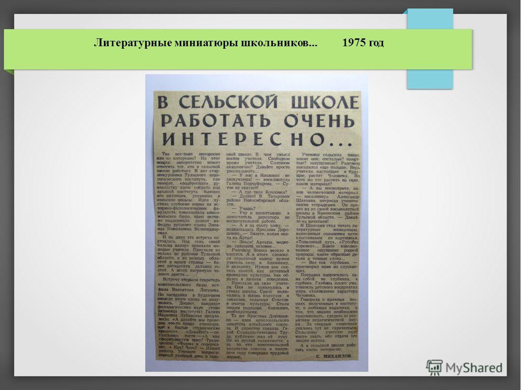 Литературные миниатюры школьников...1975 год