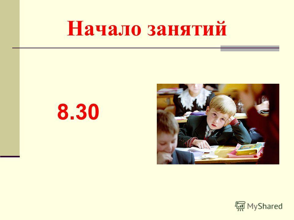 Начало занятий 8.30