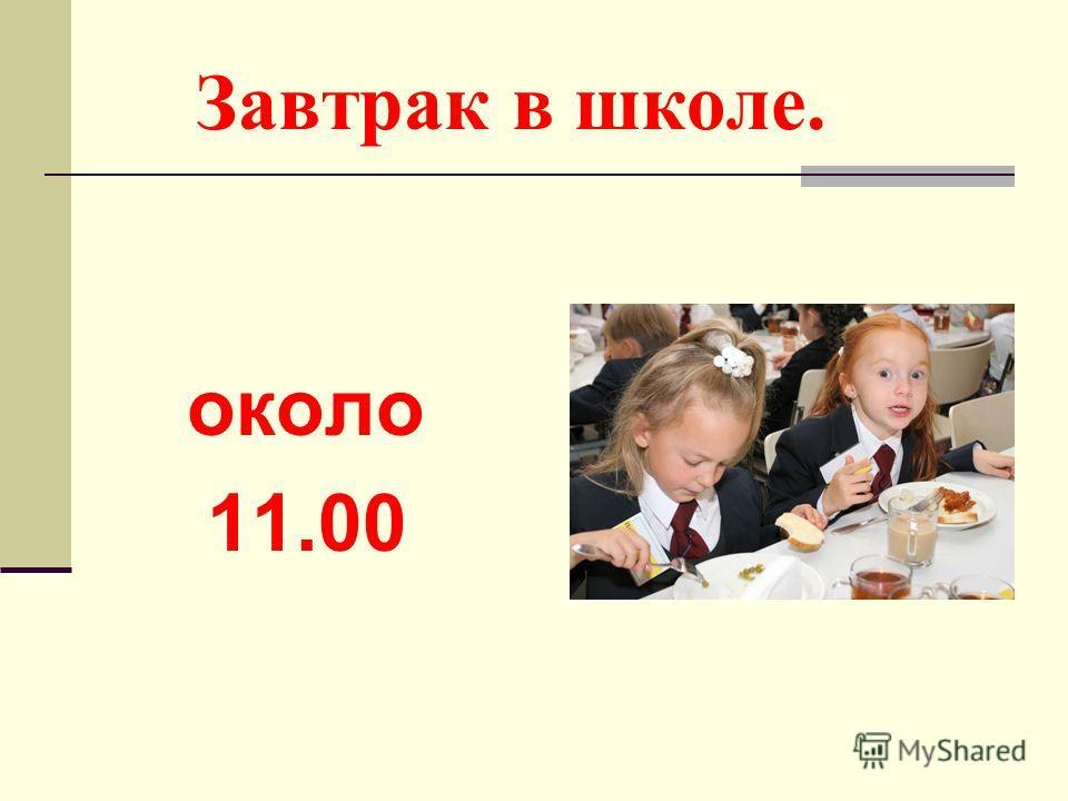 Завтрак в школе. около 11.00