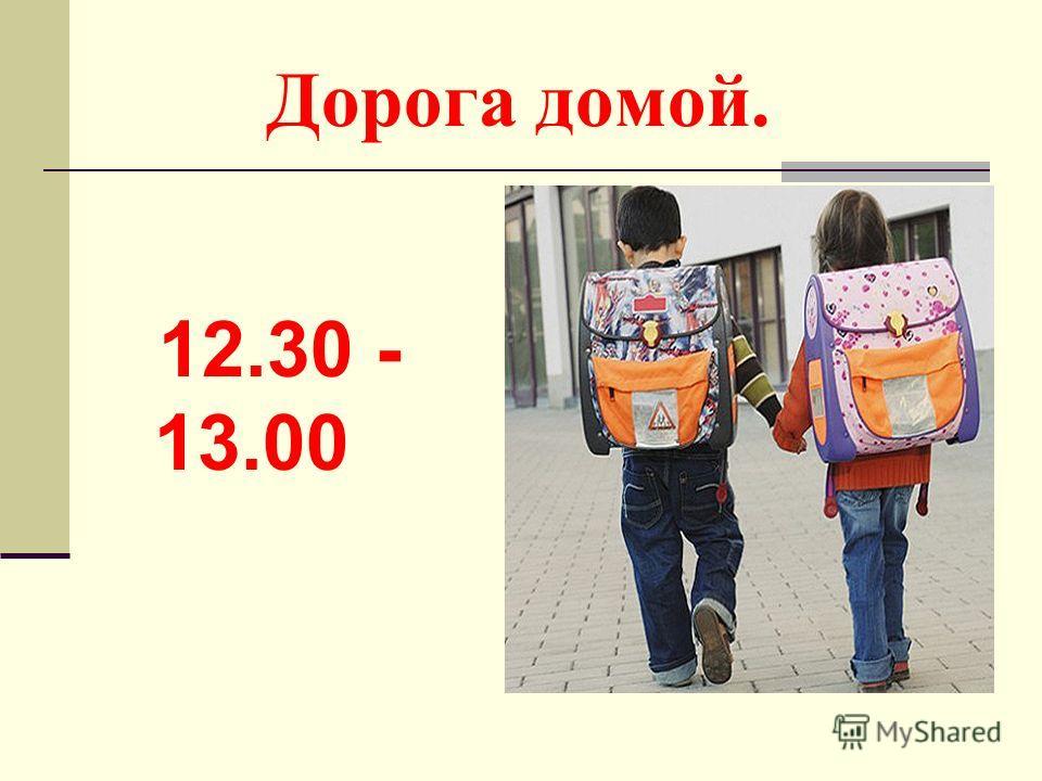 Дорога домой. 12.30 - 13.00
