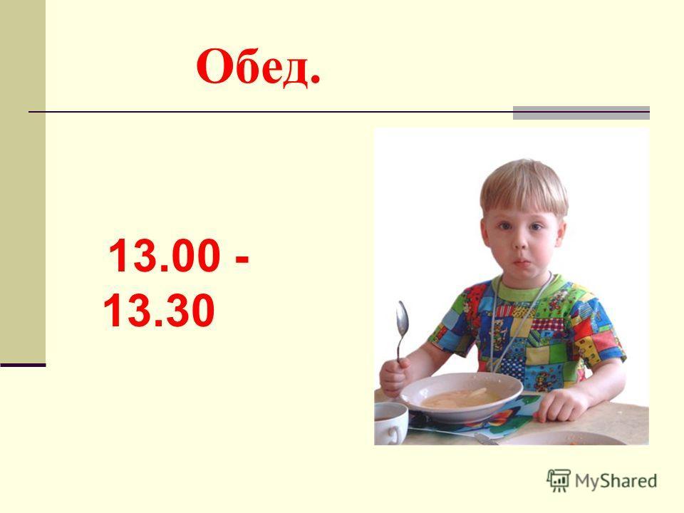 Обед. 13.00 - 13.30