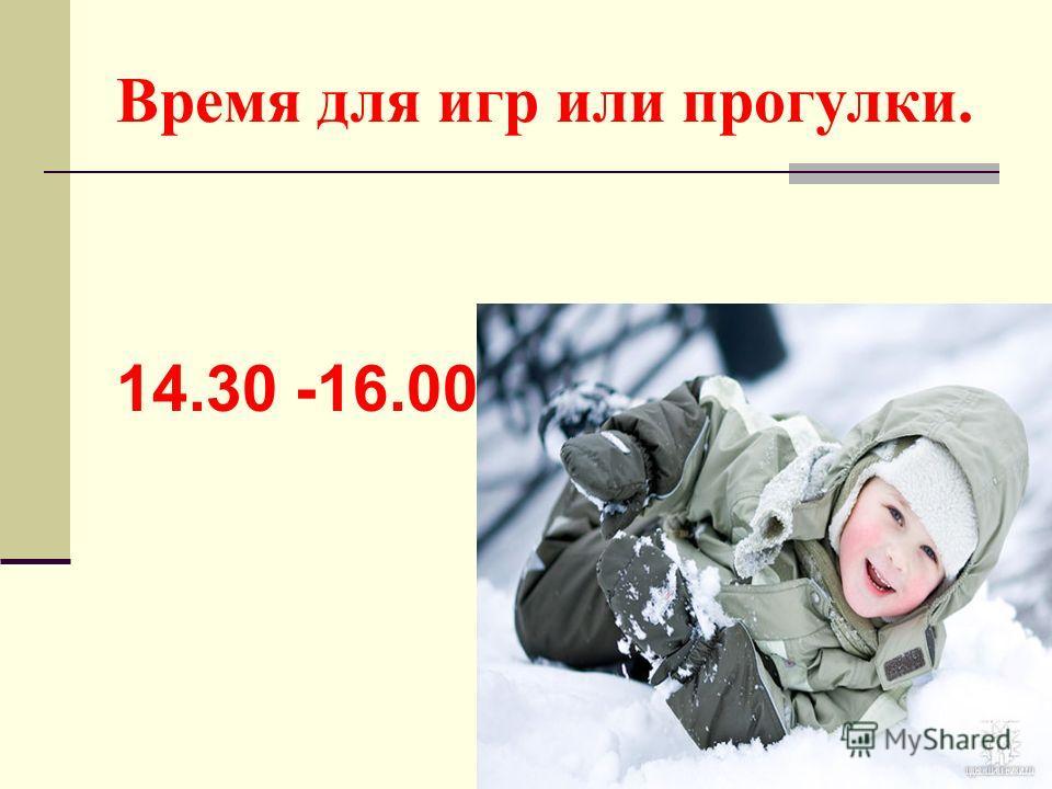 Время для игр или прогулки. 14.30 -16.00