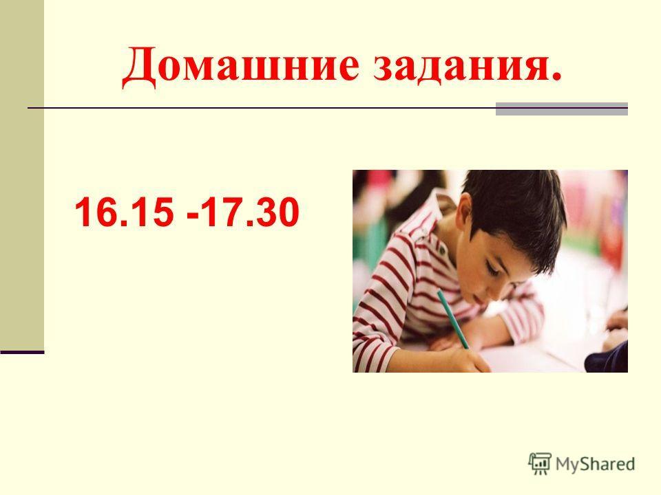 Домашние задания. 16.15 -17.30