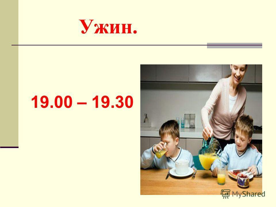Ужин. 19.00 – 19.30