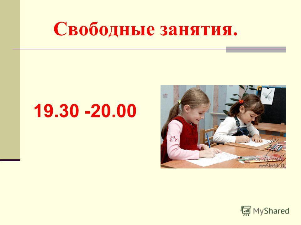 Свободные занятия. 19.30 -20.00