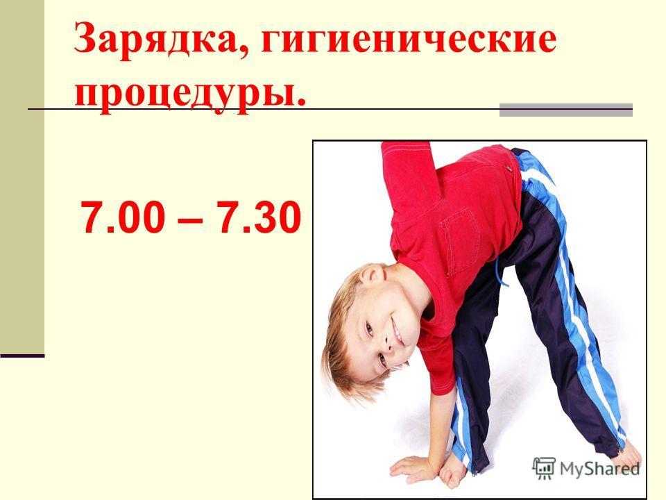Зарядка, гигиенические процедуры. 7.00 – 7.30