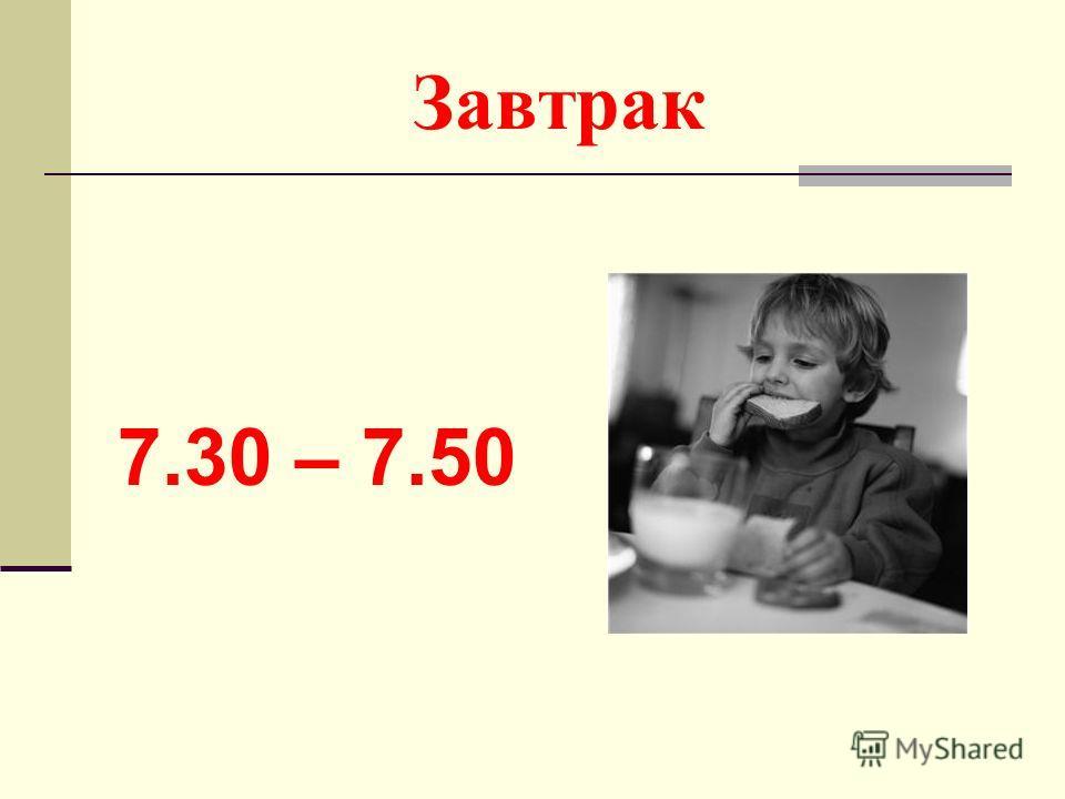 Завтрак 7.30 – 7.50