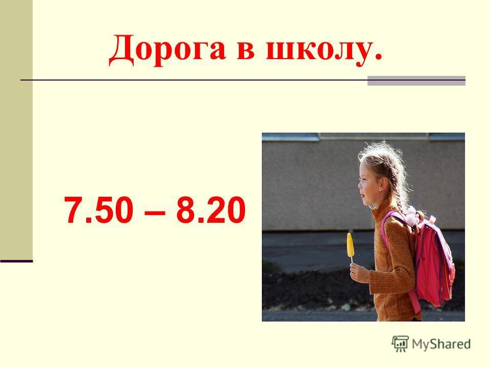Дорога в школу. 7.50 – 8.20