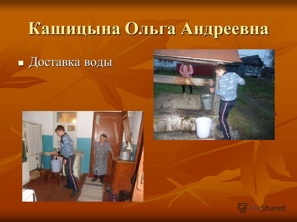 Кашицына Ольга Андреевна Доставка воды Доставка воды