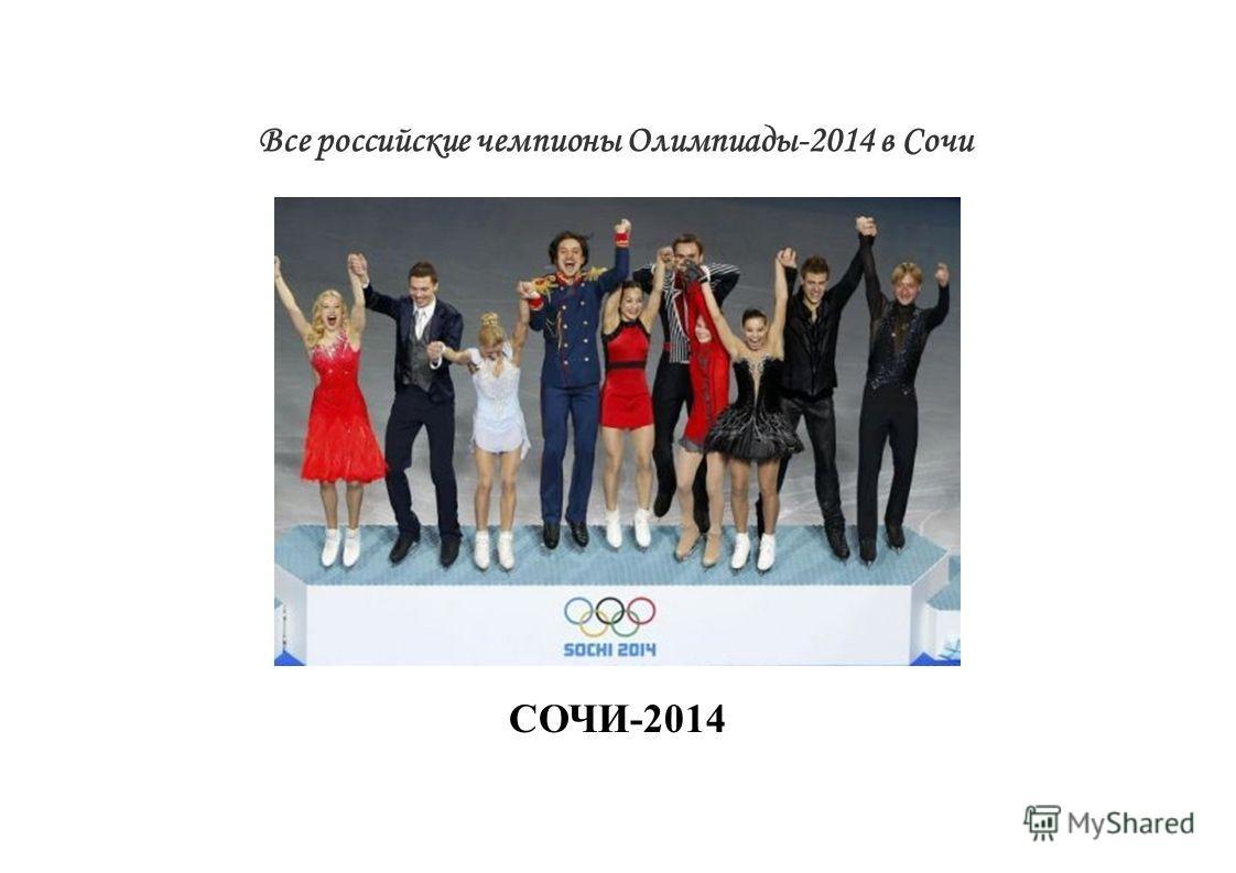 Все российские чемпионы Олимпиады-2014 в Сочи СОЧИ-2014