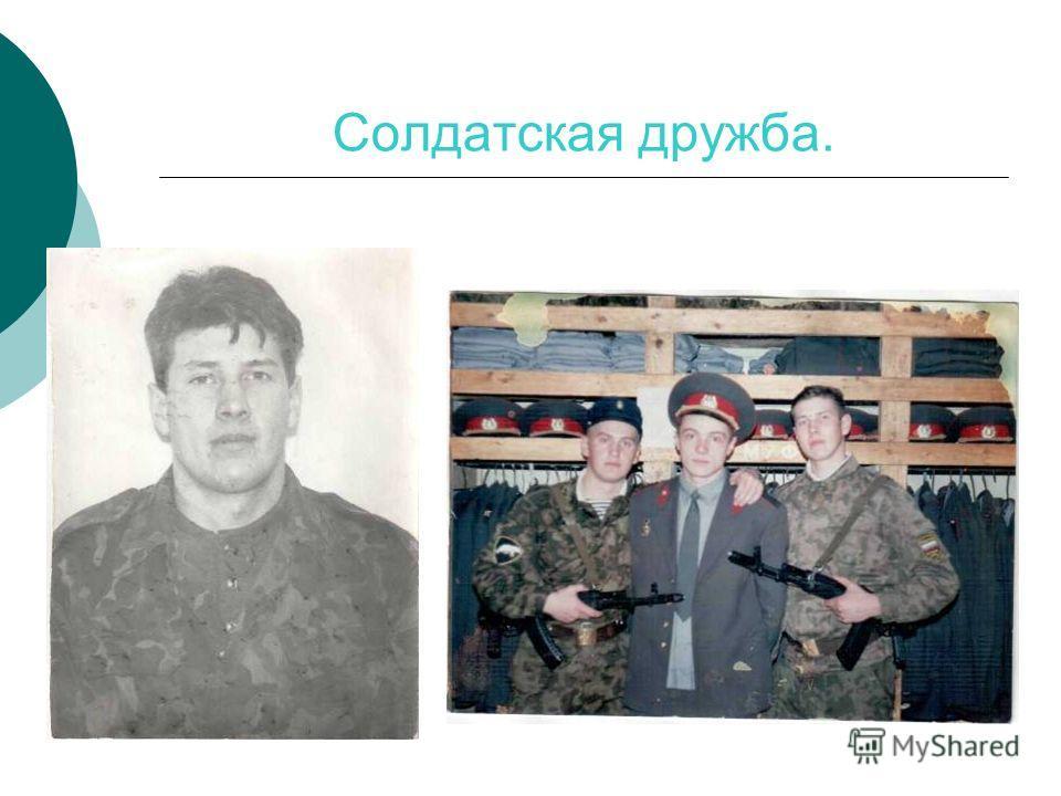 Солдатская дружба.