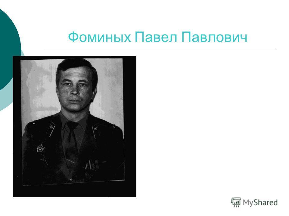 Фоминых Павел Павлович